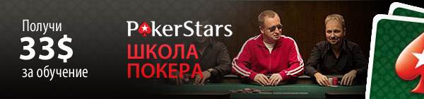 Бездепозитный бонус школы PokerStars